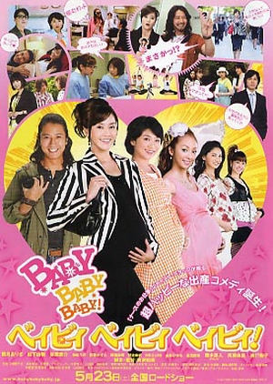 Baby, Baby, Baby! 2009 (Japan)