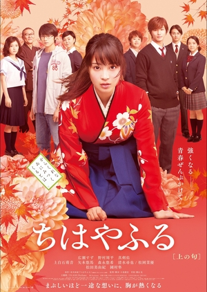 Chihayafuru: Kami no Ku 2016 (Japan)