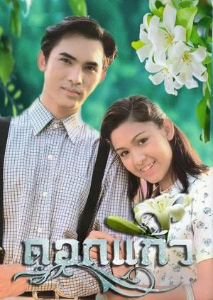 Dok Kaew 1996 (Thailand)