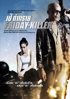 Friday Killer 2011 (Thailand)