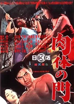 Gate of Flesh 1964 (Japan)