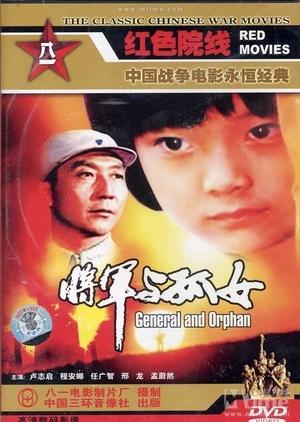 General and Orphan 1984 (China)