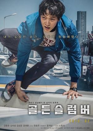 Golden Slumber 2018 (South Korea)