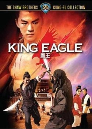 King Eagle 1971 (Hong Kong)