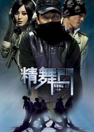 Kung Fu Hip Hop 2008 (Hong Kong)