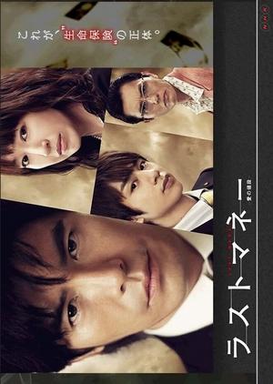 Last Money - Ai no Nedan 2011 (Japan)