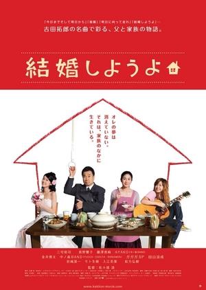 Let's Get Married 2008 (Japan)