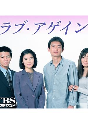 Love Again 1998 (Japan)