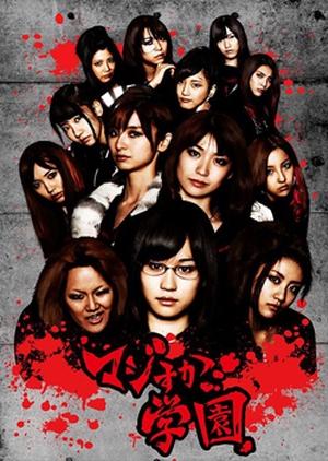 Majisuka Gakuen 2010 (Japan)