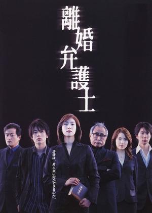 Rikon Bengoshi 2004 (Japan)