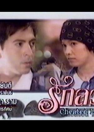 Ruk Luang 2001 (Thailand)