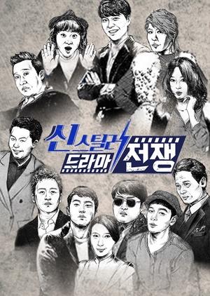 Scene Stealer 2016 (South Korea)