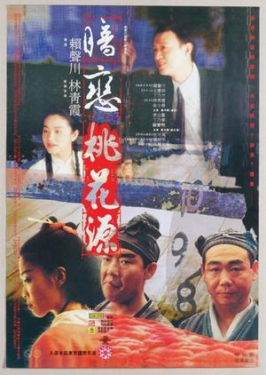 Secret Love for the Peach Blossom Spring 1992 (Taiwan)