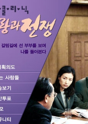 The Clinic for Married Couples: Love and War 1999 (South Korea)