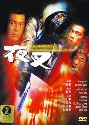 The Masked Prosecutor 1999 (Hong Kong)