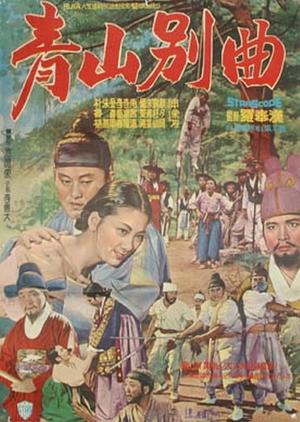 The Song of Cheongsan 1965 (South Korea)