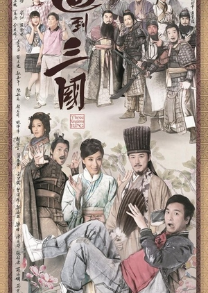 Three Kingdoms RPG 2012 (Hong Kong)