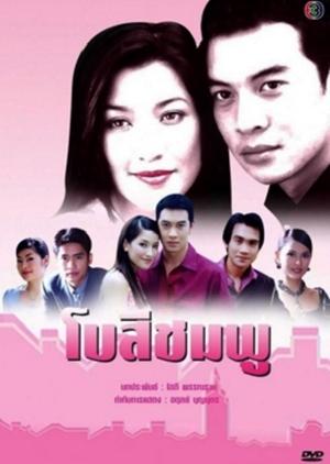 Bow See Chompoo 2004 (Thailand)