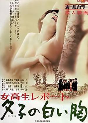 Coed Report: Yuko's White Breasts 1971 (Japan)