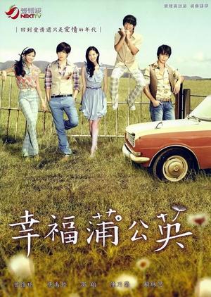 Dandelion Love 2013 (Taiwan)