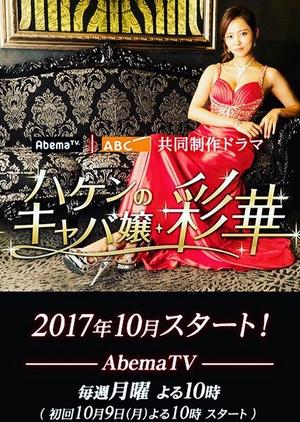 Haken no Cabajou Ayaka 2017 (Japan)