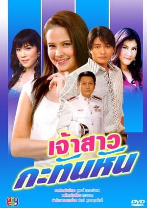 Jao Sao Kra Tan Han 2006 (Thailand)