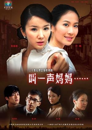 Jiao Yi Sheng Ma Ma 2007 (China)