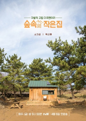 Little House In The Forest 2018 (South Korea)