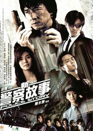 New Police Story 2004 (Hong Kong)
