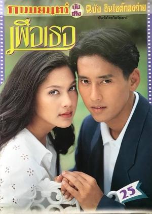 Puer Ter 1994 (Thailand)