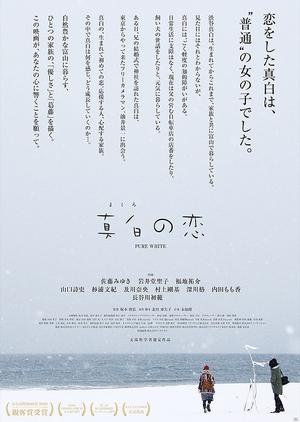 Pure White 2017 (Japan)