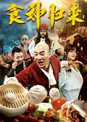Return Upon Shef 2017 (China)