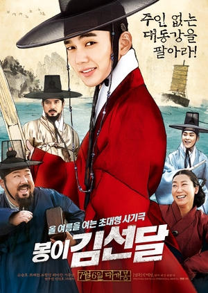 Seondal: The Man Who Sells the River 2016 (South Korea)