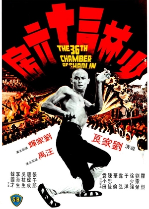 The 36th Chamber of Shaolin 1978 (Hong Kong)
