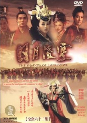 The Shadow of Empress Wu 2007 (China)
