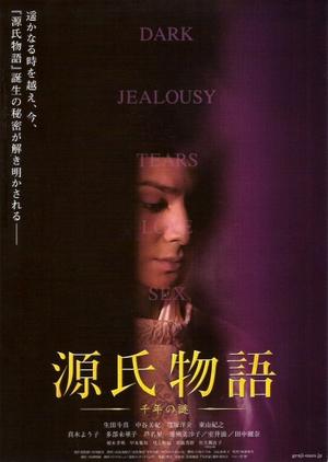 The Tale of Genji 2011 (Japan)