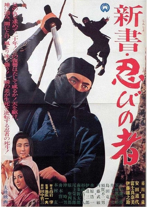 The Three Enemies 1966 (Japan)