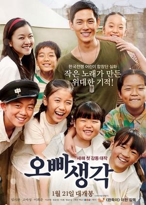 A Melody To Remember 2016 (South Korea)