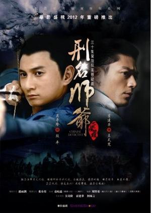 Advisers of Criminal Law 2012 (China)