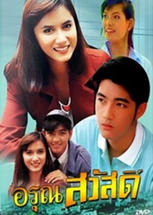 Aroon Sawad 1992 (Thailand)