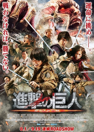 Attack on Titan 2015 (Japan)