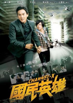 Channel-X 2010 (Taiwan)