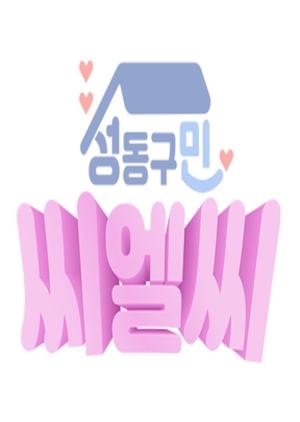 CLC in Seongdong-Gu 2018 (South Korea)