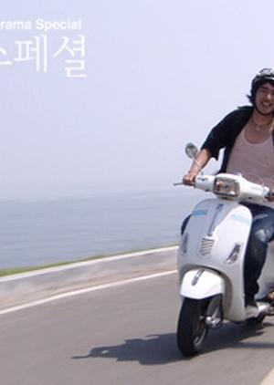 Drama Special Season 1: Summer Story 2010 (South Korea)