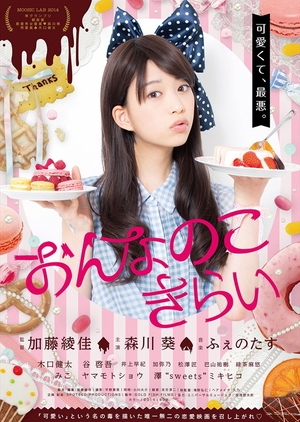 Girl Hate 2015 (Japan)