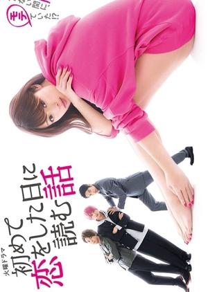 Hajimete Koi wo Shita Hi ni Yomu Hanashi 2019 (Japan)