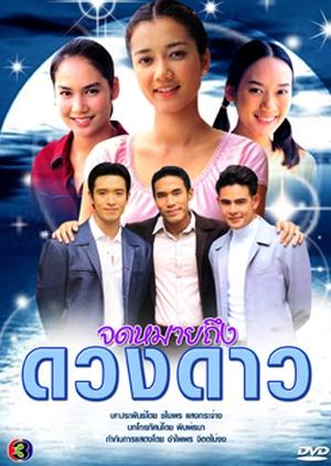 Jodmai Teung Duang Dao 2002 (Thailand)