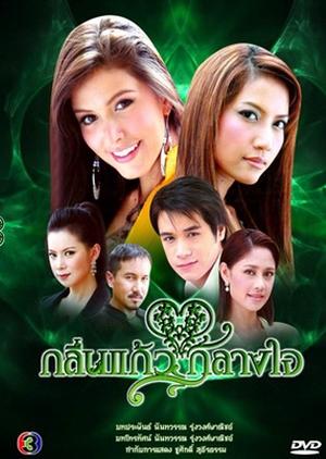 Klin Kaew Klang Jai 2007 (Thailand)