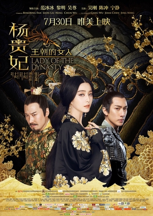 Lady of the Dynasty 2015 (China)