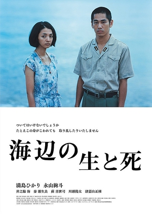 Life and Death On the Shore 2017 (Japan)